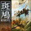 Ikaruga (PS4 Digital Download)